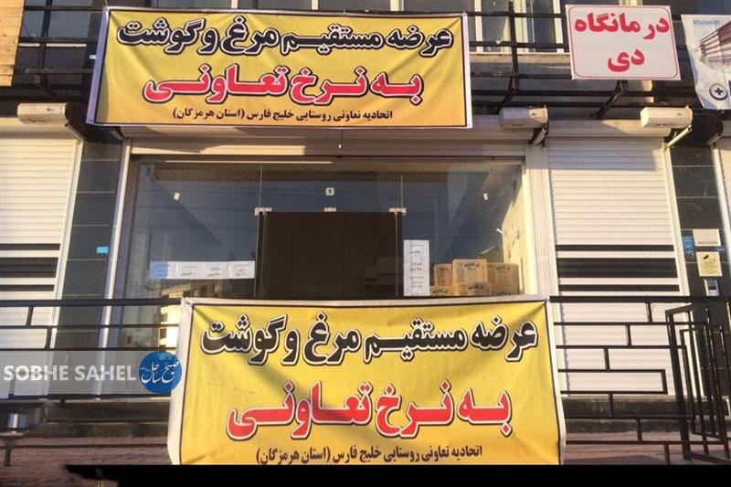 دومین مرکز عرضه مرغ وگوشت تعاون روستایی استان هرمزگان راه اندازی شد