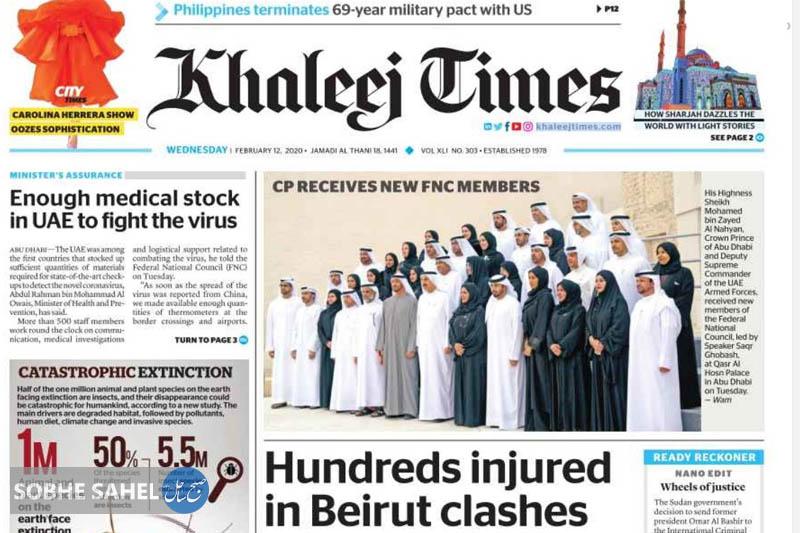 روزنامه کشورهای حوزه خلیج فارس در 24بهمن ماه