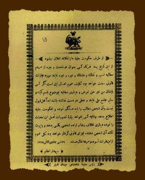 صد و یازدهمین سالروز فتحِ تهران به دست مشروطهخواهان