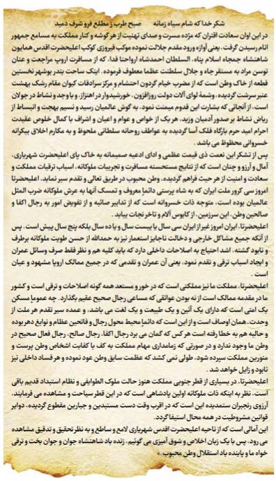خطابه تاریخی «محمدامین کرامتی اوزی» به احمدشاه قاجار
