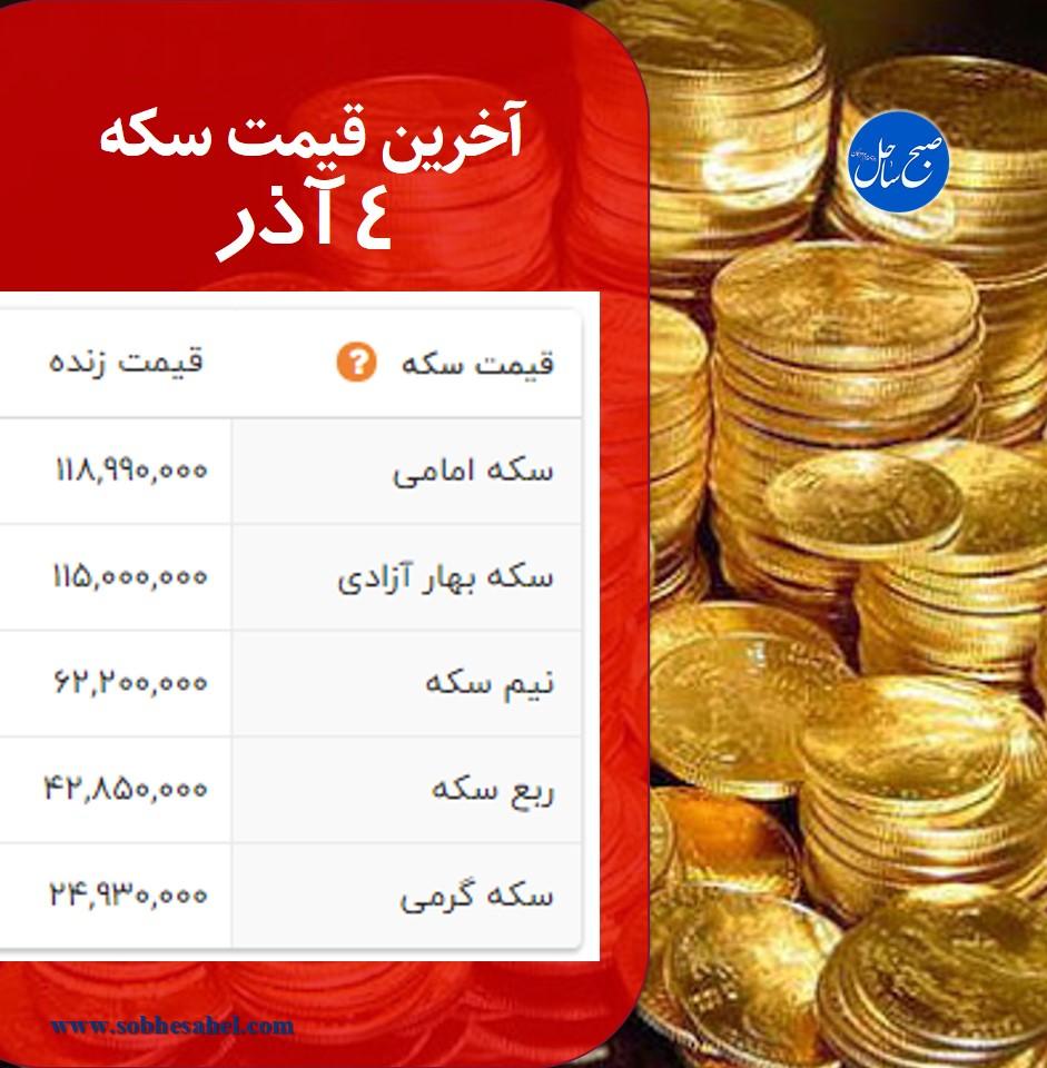 قیمت سکه در 10:50 چهارم آذرماه
