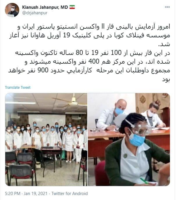 آزمایش بالینی فاز ۲ واکسن مشترک ایران و کوبا آغاز شد