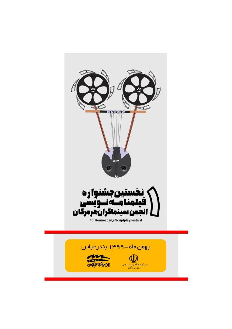 نخستین جشنواره فیلمنامهنویسی انجمن سینماگران هرمزگان