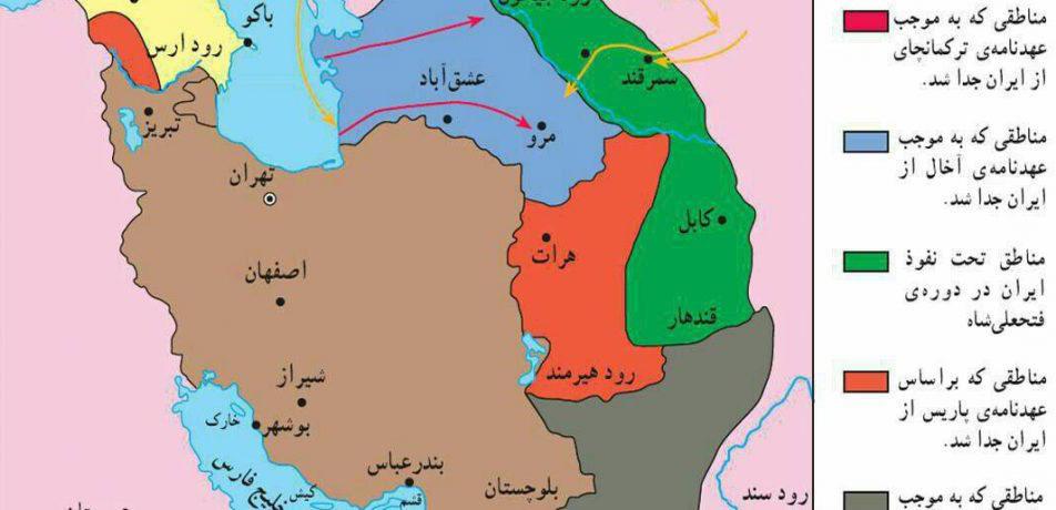به مناسبت انعقاد عهدنامه «پاریس» و جدا شدن بخشی از ایران در زمان ناصرالدین شاه