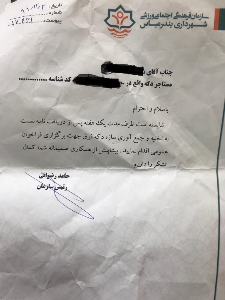 نگرانی متصدیان دکههای روزنامهفروشی بندرعباس از برگزاری مناقصه شهرداری