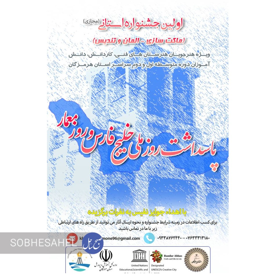 نخستین جشنواره مجازی خلیج فارس و روز معمار برگزار می شود