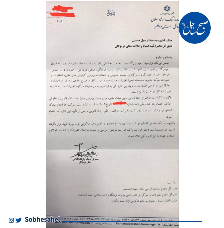 تغییرات صوری هیئتمدیره خانهی مطبوعات هرمزگان ابطال شد