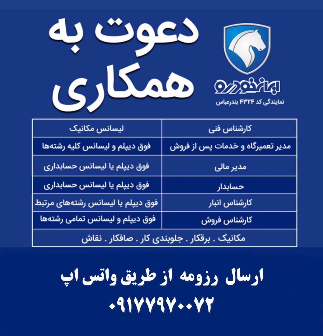 درخواست دعوت به همکاری ایران خودرو، تاریخ 9/ مرداد/ 1400
