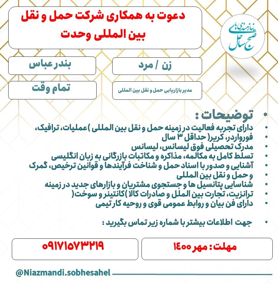 استخدام مدیر بازاریابی حمل و نقل بین المللی در بندر عباس تاریخ /23/شهریورماه